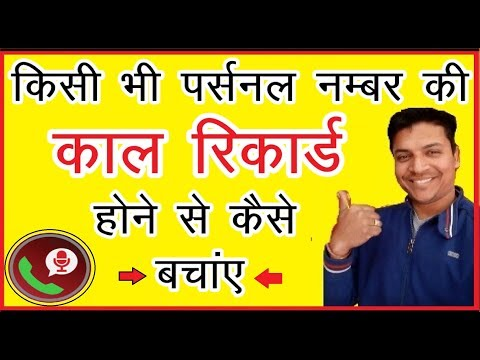 How To Prevent Personal Number Call Recording | Automatic Call Recording | Hindi | Mr.Growth🙂