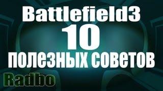 Battlefield3 | 10 советов по игре от Radbo