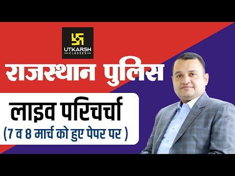 Rajasthan Police || 7 & 8 March Question Paper Live Discussion || By Nirmal Gehlot Sir