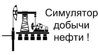 Симулятор добычи нефти ! ( Turmoil )