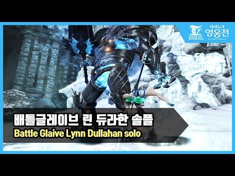 마비노기 영웅전(Vindictus) 배글린 듀라한 솔플 (노포션 노변신) / Battle Glaive Lynn Dullahan Solo ( NO Pot & Transform )