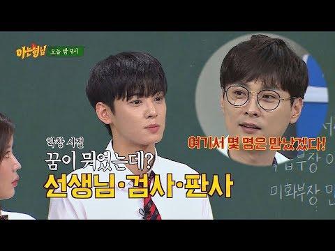 """[선공개] 검사를 꿈꿨던 차은우(Cha Eun Woo)♡ 됐으면 """"여기서 몇 명은 만났겠다(?)"""" 아는 형님(Knowing bros) 137회"""