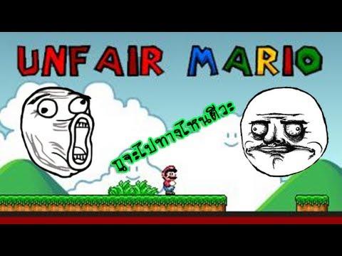 Unfair Mario #1 ไม่มีทางหนีได้เลย ฉันเลยต้องตายห่า