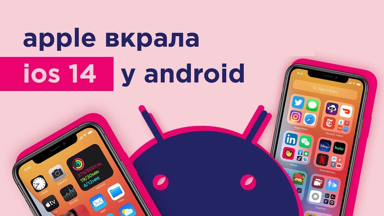 Apple копіює фішки Android: IOS 14