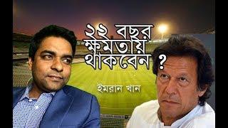Imran Khan RELOADED!! IMRAN KHAN & 22 Years MYTH II Bangla InfoTube