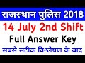 14 July 2nd Shift Answer Key Of Rajasthan Police 2018