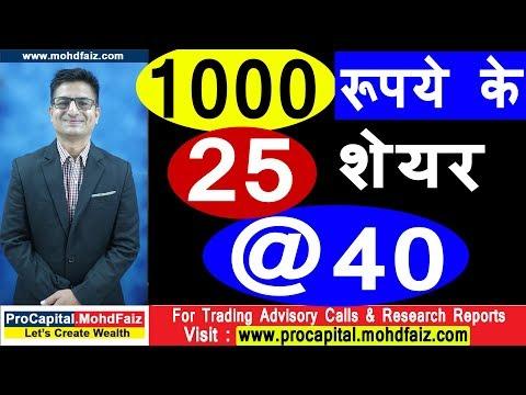 1000 रूपये के 25 शेयर @ 40 | Latest Share Market Tips | Latest Share Market Videos