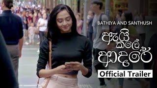 Ai Kale Adare - Bathiya and Santhush | Music Video Trailer