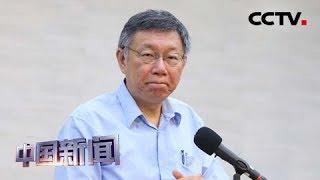 [中国新闻] 台湾民众党党名通过审核 柯文哲坦言党内面临人才荒 | CCTV中文国际