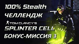 Скрытное прохождение Splinter Cell 1 Бонусная миссия 3 Подводная лодка