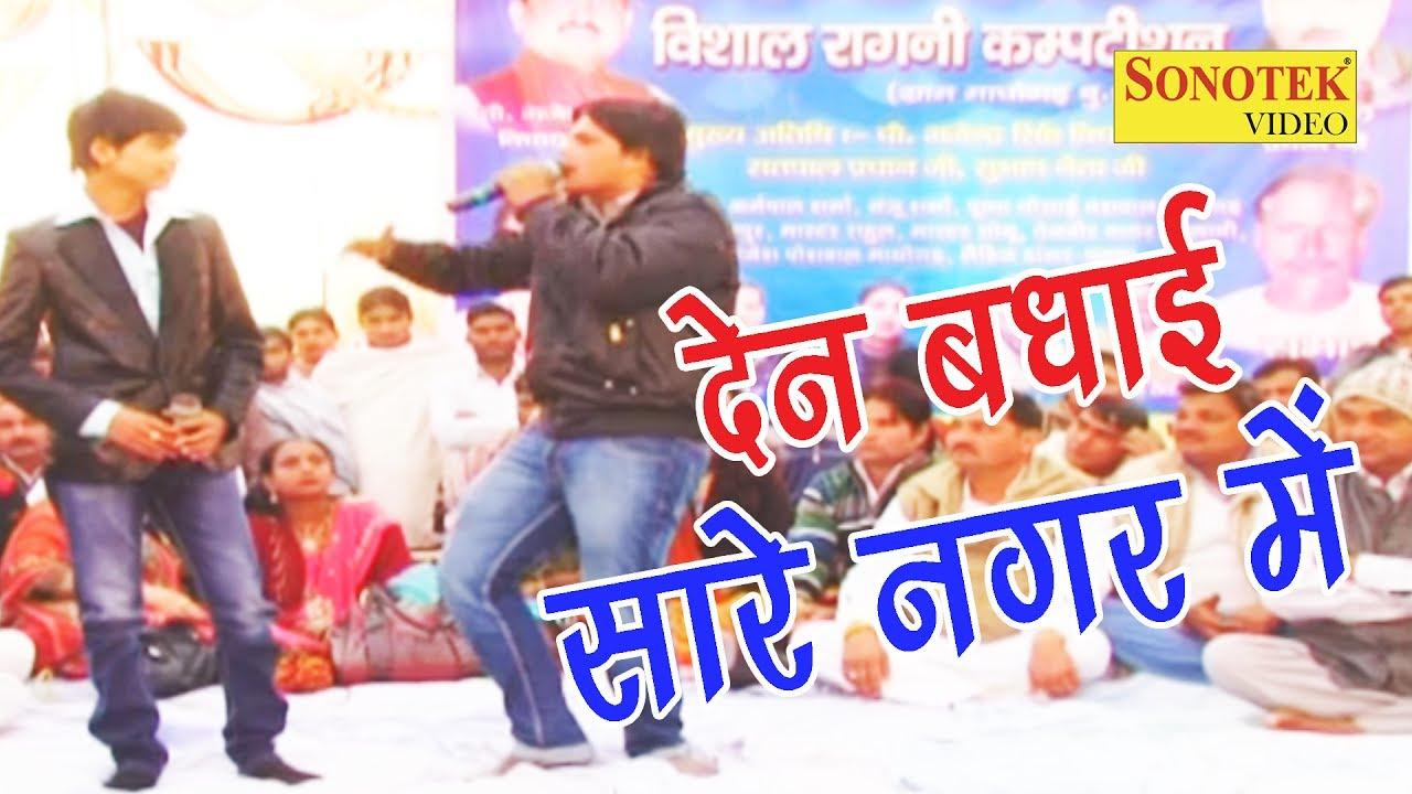 Dene Badhai sare Nagar Me I देन बधाई सारे नगर में I Rahul Samaniya Sonu I New Ragni 2017