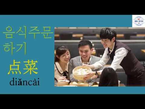 【여행중국어】식당에서 음식 주문하기!点菜