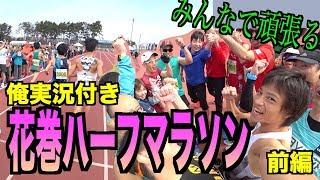 【実況ガチレース】2019花巻ハーフマラソン PART2【次に繋げろ!】