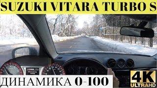 Suzuki Vitara Turbo S как разгоняется?