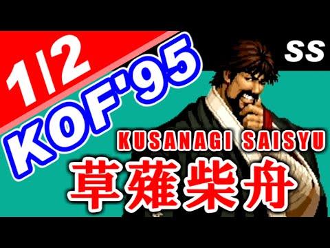 [1/2] 草薙柴舟(KUSANAGI Saisyu) Playthrough - 裏百八式 大蛇薙,四百弐拾七式 神懸 - KOF'95(SS) [GV-VCBOX,GV-SDREC]