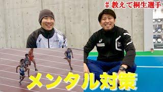 【新年初コーチング!】メンタル対策! #教えて桐生選手