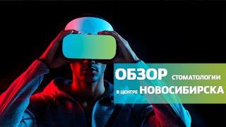 Обзор современной стоматологии в центре Новосибирска   Экскурсия в Дентал-Сервис   Дентал ТВ