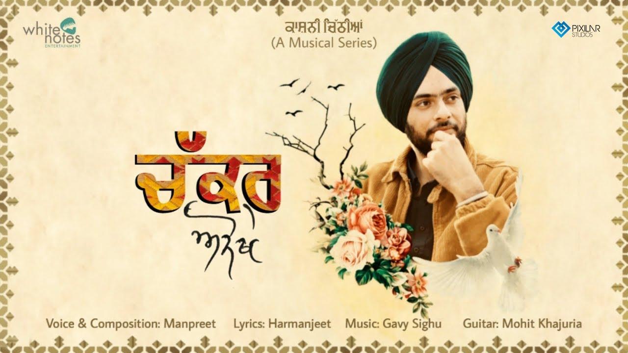 Chakkar Anokhe (Kaashni Chithiyan) | Manpreet | Harmanjeet | Gavy Sidhu | Mohit | White Notes Ent.