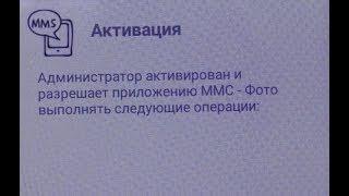 Удаляем вирус ММС и SMS без потери данных, сбросов настроек и прошивок