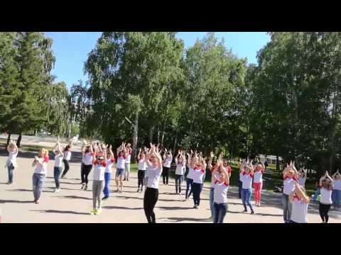 Флешмоб команда ПроДвижение г. Барнаул 2016г.