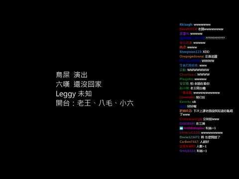 【LNG】20171008 老王開台