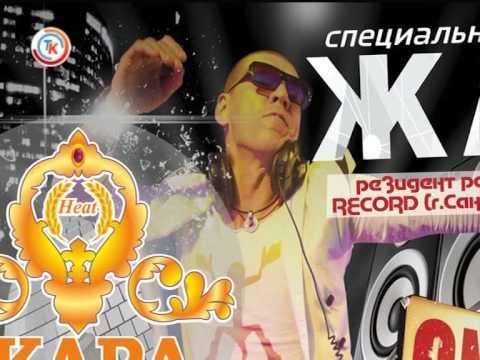 DJ RIGA v.6. Лейбл РадиоРекорд Январь 06 - Dj Riga & Mc Жан Презентация Riga v.6 - слушать и скачать в формате mp3 в максимальном качестве