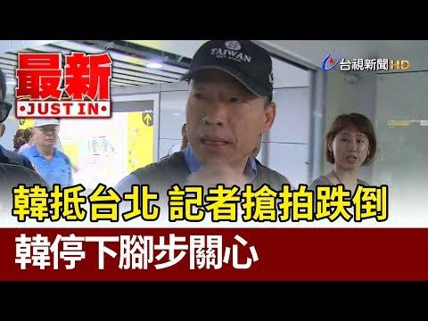 韓國瑜抵台北記者搶拍跌倒  韓停下腳步關心【最新快訊】