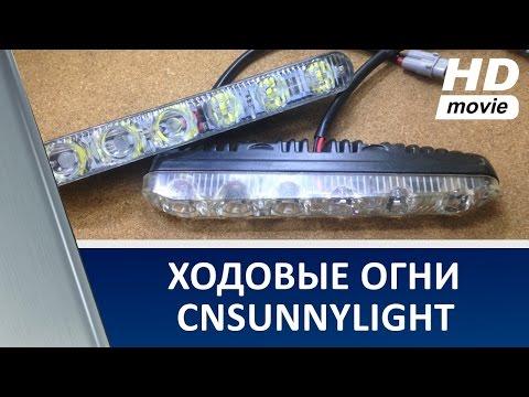 Ходовые огни CN SUNNY LIGHT