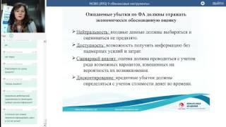 видео Курс Специалист МСФО