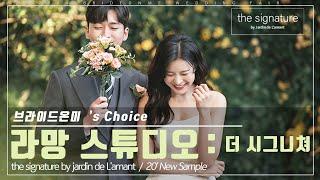 [결혼 준비] 쟈뎅 드 라망스튜디오 - 더 시그니쳐