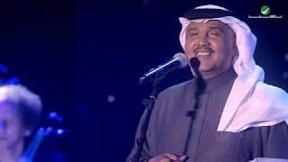 Mohammed Abdo ... Ramad Al Masabeeh  | محمد عبده ... رماد المصابيح - حفل موسم الشرقية 2019