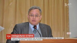 Викладач історії в одеському виші розповідає студентам, що Україна – проєкт польських масонів