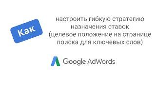 Управление аккаунтом AdWords: Назначение ставок для отображение на первых 3 позициях в поиске