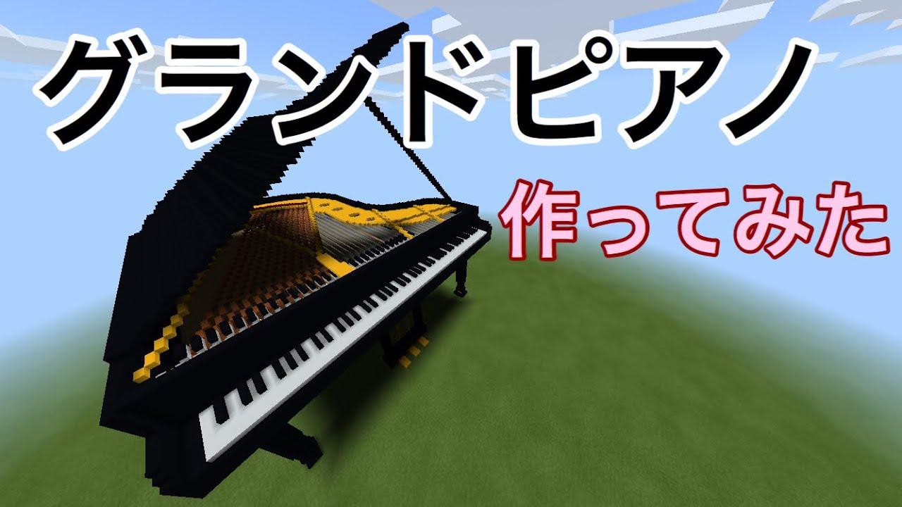 マインクラフトでグランドピアノ作ってみた マイクラ ピアノ minecraft piano