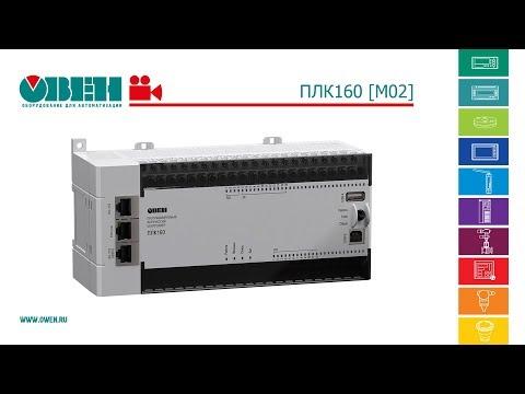 Обзор обновленного контроллера ОВЕН ПЛК160 [М02]