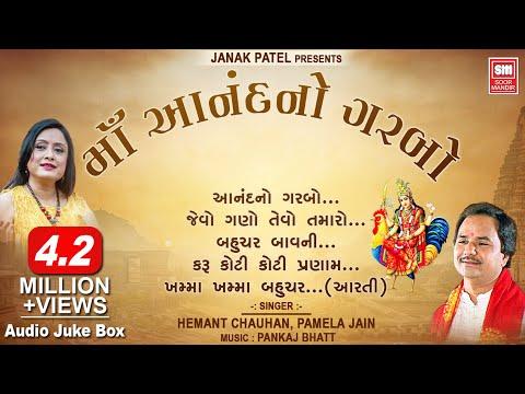 માઁ આનંદનો ગરબો || Maa Anand No Garbo : Superhit Gujarati Garba : Hemant Chauhan ,Pamela: Soormandir