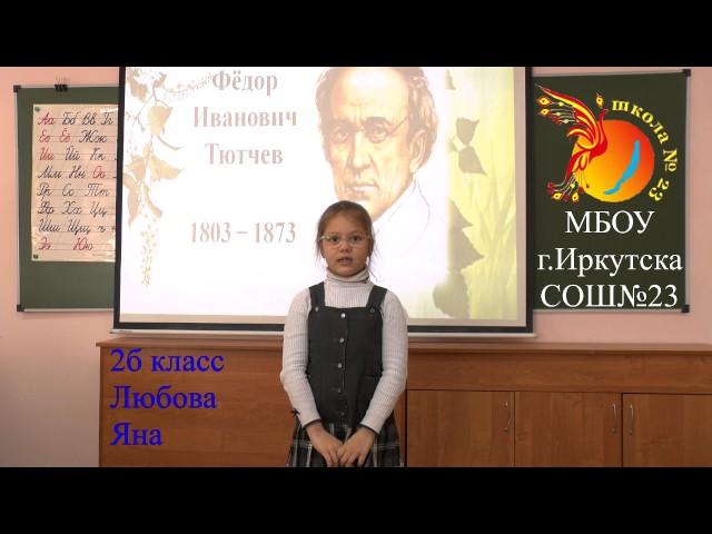 Изображение предпросмотра прочтения – ЯнаЛюбова читает произведение «Снежок» Ф.И.Тютчева