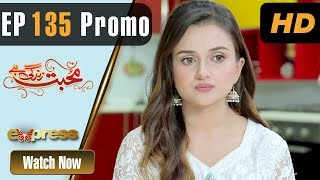 Pakistani Drama | Mohabbat Zindagi Hai - Episode 135 Promo | Express Entertainment Dramas | Madiha