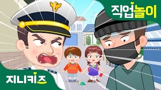경찰관 #1   시민들의 슈퍼맨!   꿈 장래희망   직업놀이★지니키즈
