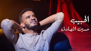 Download Video حسين الصادق - الحبيب MP3 3GP MP4