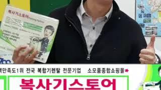 [ 복사기스토어 070-8828-0752 ] 인천 부천…