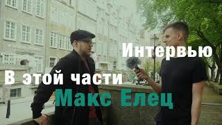 Максим Елец (2/2). Заработок на канале, путешествия, лучший канал о Польше.