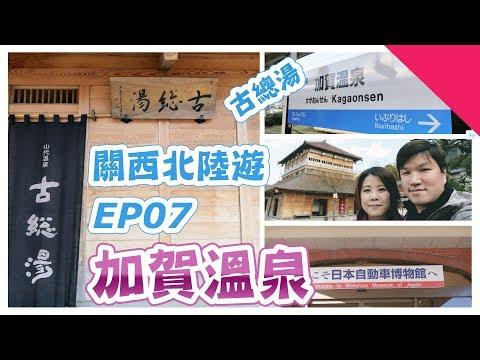 日本關西北陸遊 EP7 加賀溫泉一日遊 - JetBlue遊