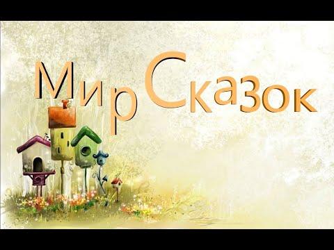 """#МирСказок М.Горький """"Пепе"""""""