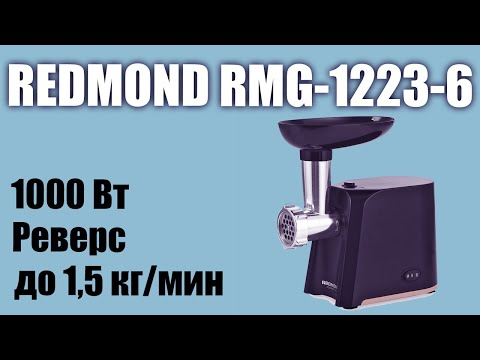Обзор электромясорубки Redmond RMG-1223-6