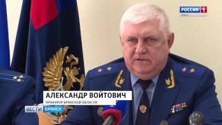 Пресс-конференция прокурора Брянской области