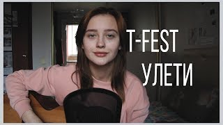 Download T-fest - УЛЕТИ (cover by Valery. Y./Лера Яскевич) Mp3 and Videos