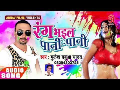 2018 का सबसे हिट होली गीत - Mukesh Babua Yadav - Rang Bhail Pani Pani - Bhojpuri Super Hit Songs
