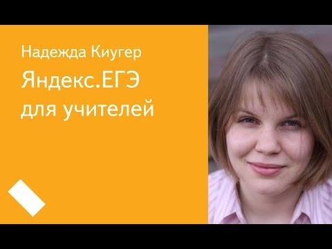 010. Яндекс.ЕГЭ для учителей - Надежда Киугер