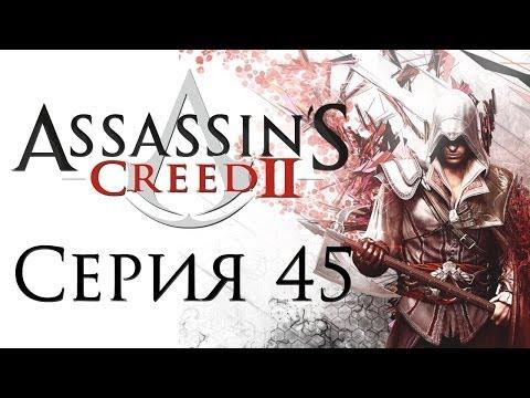 Прохождение Assassin's Creed 2 · [4K 60FPS] — Часть 6: Якопо Пацци (1480—1481 гг.)